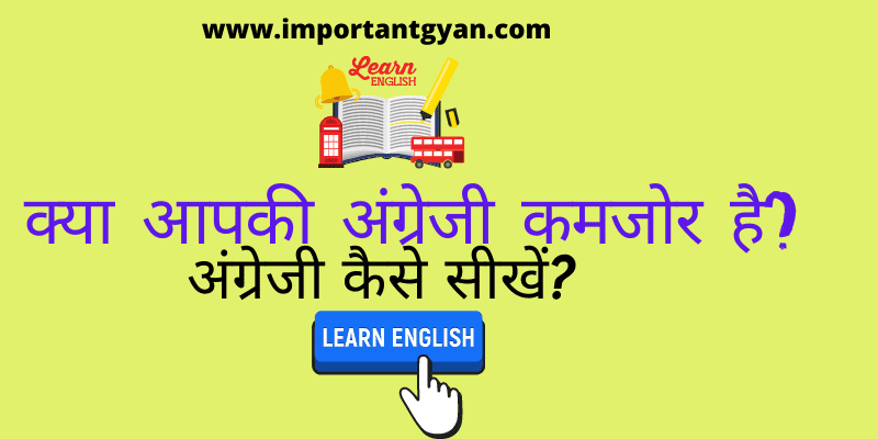 English Kaise Sikhe in Hindi