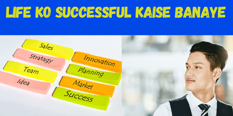 life ko successful kaise banaye in Hindi