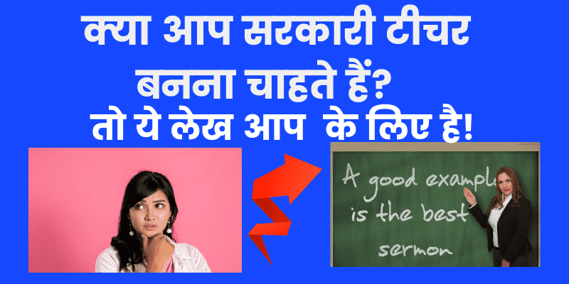 Government teacher kaise bane in Hindi