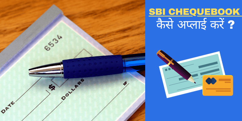 How to apply for cheque book in SBI
