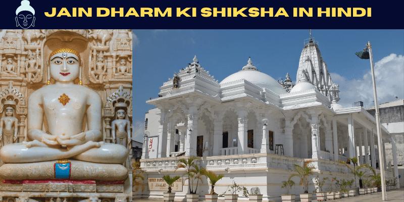 Jain dharm ki shiksha in Hindi