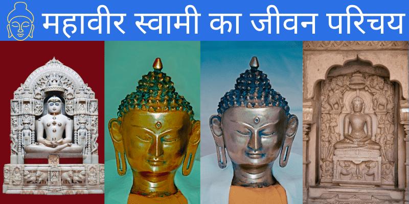 Mahavir swami story in Hindi