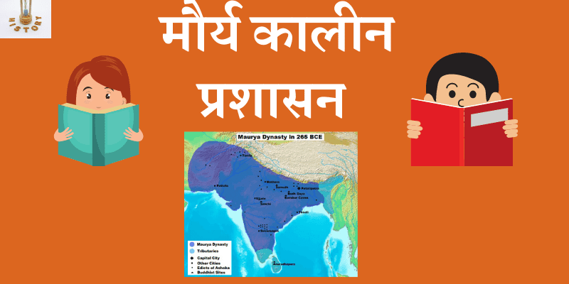 Mauryan Kalin prashasan vyavastha in Hindi