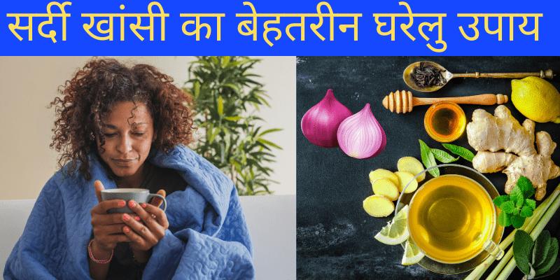 Sardi khasi thik karne ke best upay in Hindi