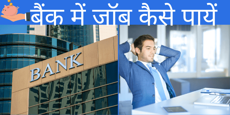 bank-me-naukri-kaise-paye