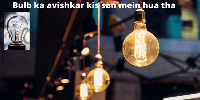 bulb-ka-avishkar-kis-san-mein-hua-tha_optimized
