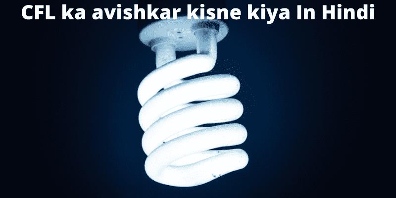 cfl-ka-avishkar-kisne-kiya_optimized