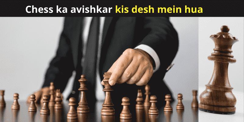 chess-ka-avishkar-kis-desh-mein-hua