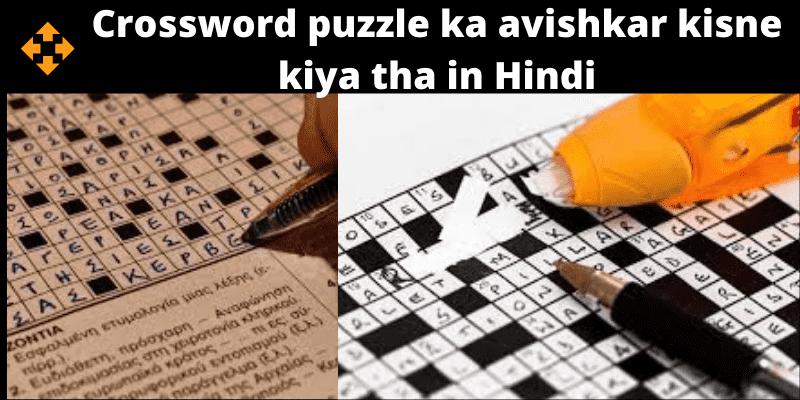 crossword-puzzle-ka-avishkar-kisne-kiya-tha-in-hindi_optimized