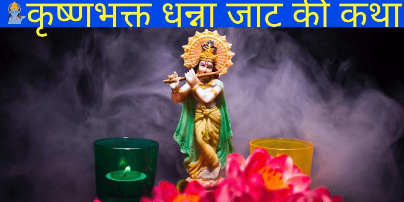 dhanna-jatt-bhagat-ki-katha-in-hindi-_optimized