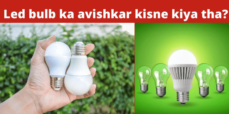 led-bulb-ka-avishkar-kisne-kiya-tha-_optimized