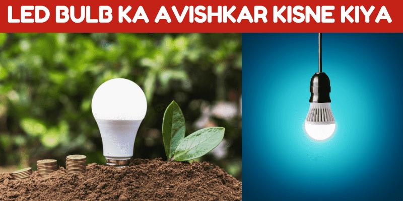 led-bulb-ka-avishkar-kisne-kiya_optimized