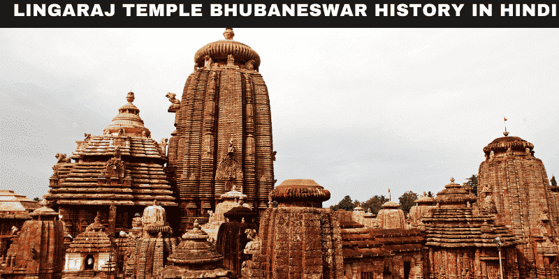 lingaraj-temple-bhubaneswar-history-in-hindi