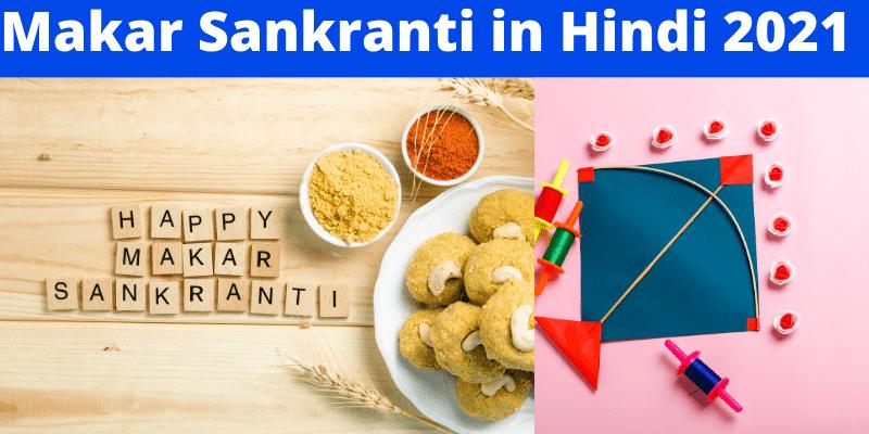 makar-sankranti-in-hindi-2021_optimized