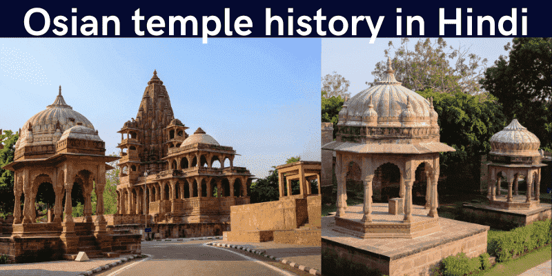 osian-temple-history-in-hindi