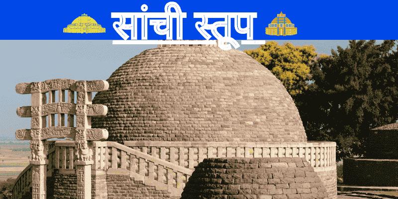 sanchi-ka-stupa-kis-shasak-ne-banwaya-tha-