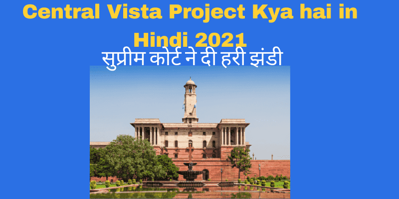 Central Vista redevelopment Project in Hindi 2021