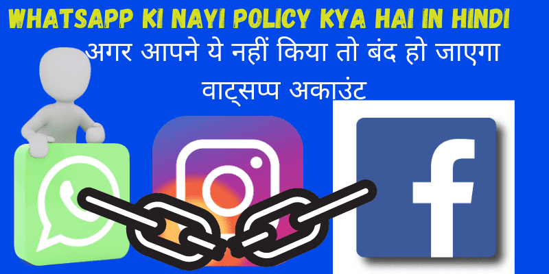 WhatsApp ki nayi policy kya hai in Hindi 2021