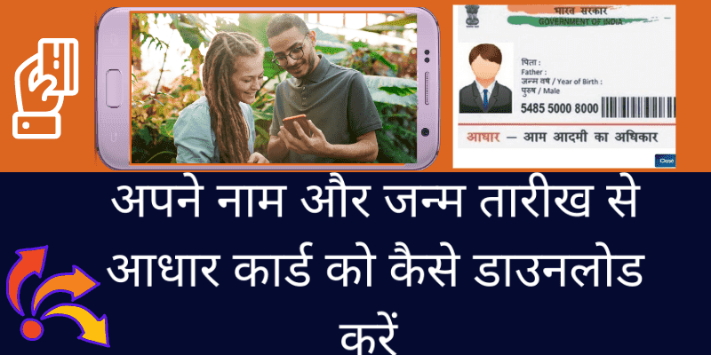 aadhar-card-download-by-name-and-date-of-birth-in-hindi--