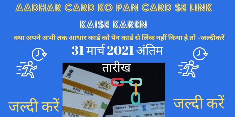 aadhar-card-ko-pan-card-se-link-kaise-karen_optimized