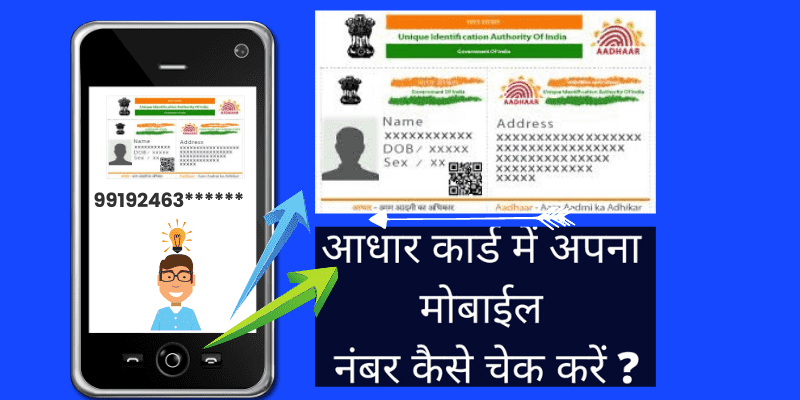 aadhar-card-me-mobile-number-kaise-check-kare