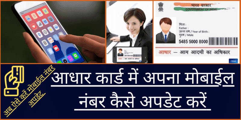 aadhar-card-me-mobile-number-update-karna-