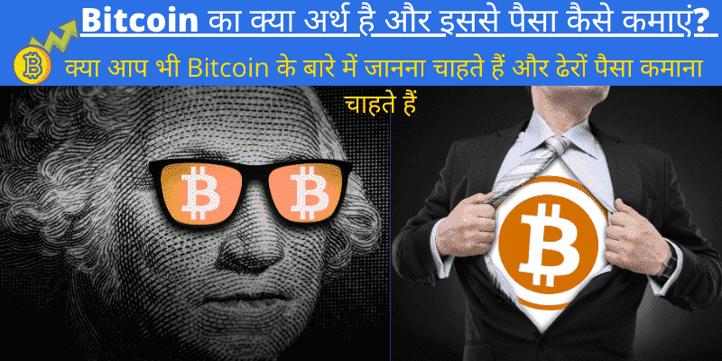 bitcoin-meaning-in-Hindi-