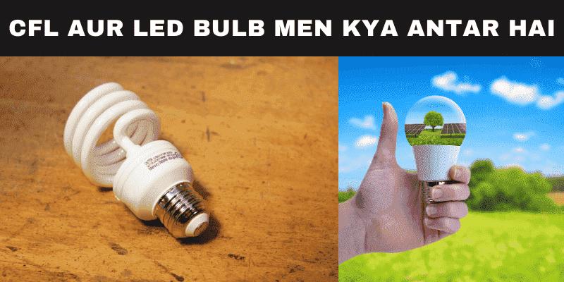 cfl-aur-led-bulb-men-kya-antar-hai_optimized (1)