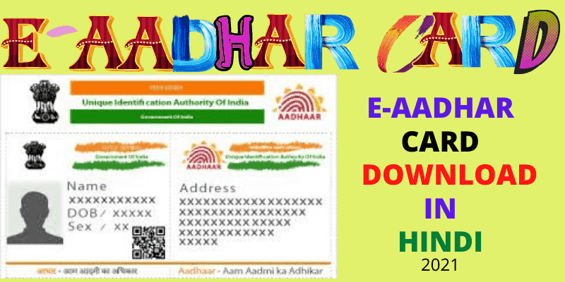 e-aadhar-card-download-in-hindi