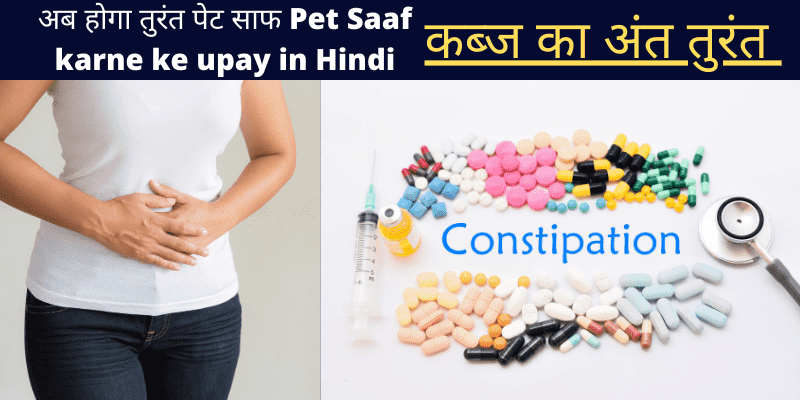 pet-saaf-karne-ke-upay-in-hindi_