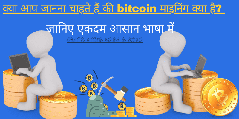 what-is-bitcoin-mining-in-hindi